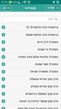 שיעורי הרב אשכנזי (מניטו) apk screenshot