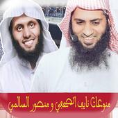 منصور السالمي ونايف الصحفي иконка