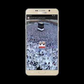 منصور السالمي ونايف الصحفي постер