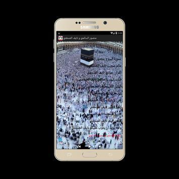 منصور السالمي ونايف الصحفي скриншот 2