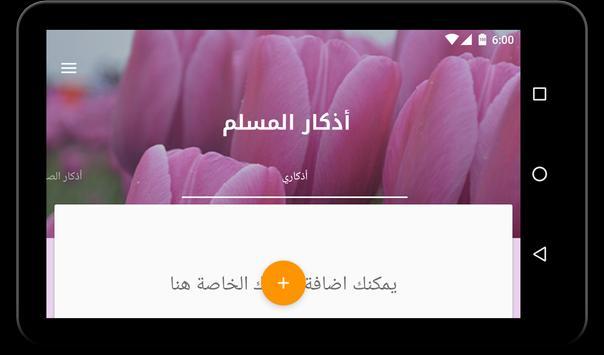اذكار الصباح المطوّر - أذكاري apk screenshot