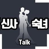 신사숙녀 채팅 - 소개팅,만남어플,중년채팅,돌싱채팅,애인만들기 채팅어플 icon