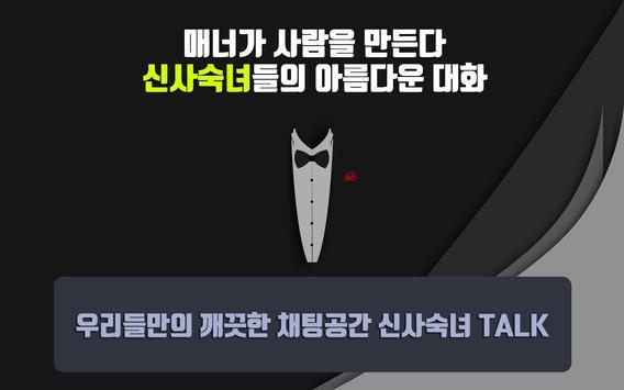 신사숙녀 채팅 - 소개팅,만남어플,중년채팅,돌싱채팅,애인만들기 채팅어플 apk screenshot