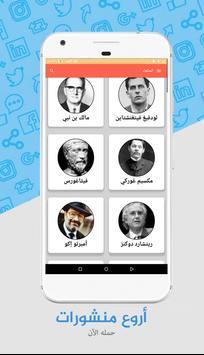 احلا منشورات فيس (حديث) apk screenshot