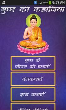 Buddha Kahaniya in Hindi poster