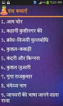 Buddha Kahaniya in Hindi apk screenshot