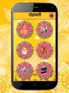 Hindi Dohavali poster