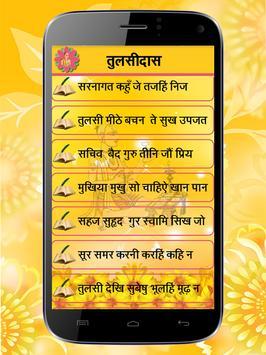 Hindi Dohavali screenshot 1