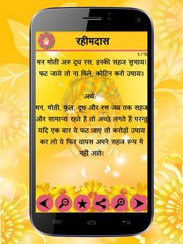 Hindi Dohavali screenshot 3