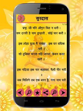 Hindi Dohavali screenshot 4