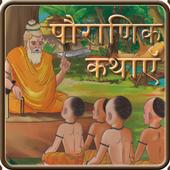 Pauranik Kathas in Hindi icon