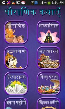 Pauranik Kathas in Hindi poster