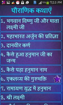 Pauranik Kathas in Hindi apk screenshot