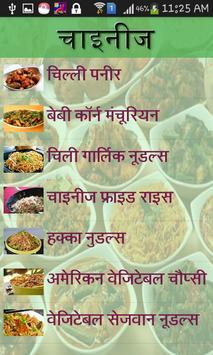 Punjabi chinese recipe hindi apk download free lifestyle app for punjabi chinese recipe hindi apk screenshot forumfinder Choice Image