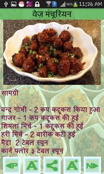 Punjabi chinese recipe hindi apk download free lifestyle app for punjabi chinese recipe hindi apk screenshot forumfinder Images