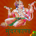 Sunderkand with Audio in Hindi