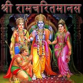 Shree Ramcharitmanas icon