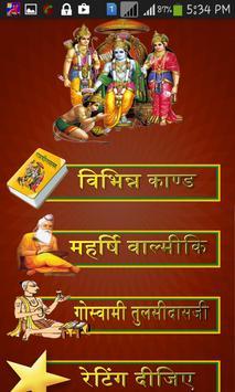 Shree Ramcharitmanas poster