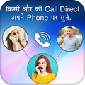 How to Listen Someones Call In Our Phone