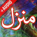 Manzil + Audio (Offline) Dua APK