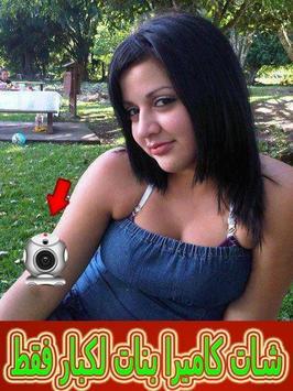 فيديو بنات شات للكبار فقط Joke poster