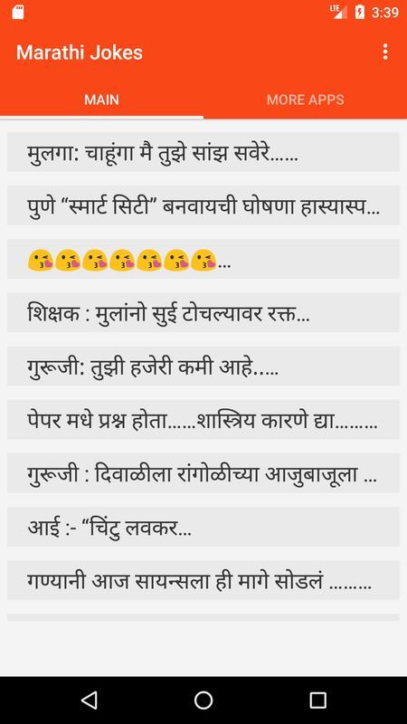 Marathi Jokes मरठ वनद 2018 For Android Apk Download