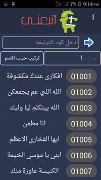 اتبعنى screenshot 3