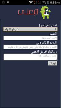 اتبعنى screenshot 6