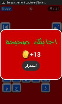 الغاز مغربية screenshot 5