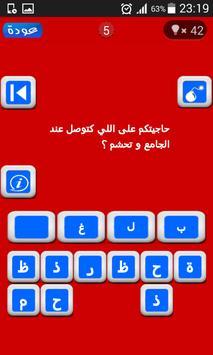 الغاز مغربية screenshot 9