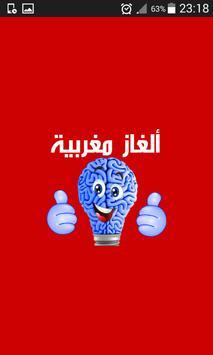 الغاز مغربية poster