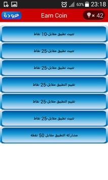 الغاز مغربية screenshot 10