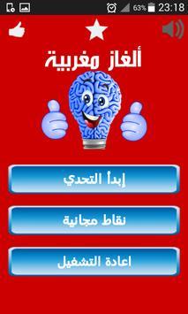 الغاز مغربية screenshot 1