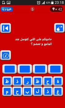 الغاز مغربية screenshot 2