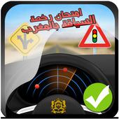 امتحان رخصة السياقة بالمغرب icon