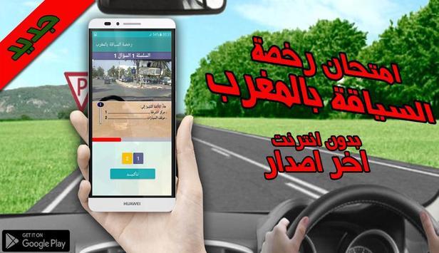 امتحان رخصة السياقة بالمغرب poster