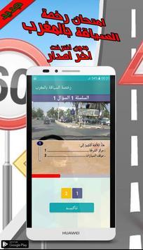 امتحان رخصة السياقة بالمغرب screenshot 1