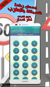 امتحان رخصة السياقة بالمغرب screenshot 4