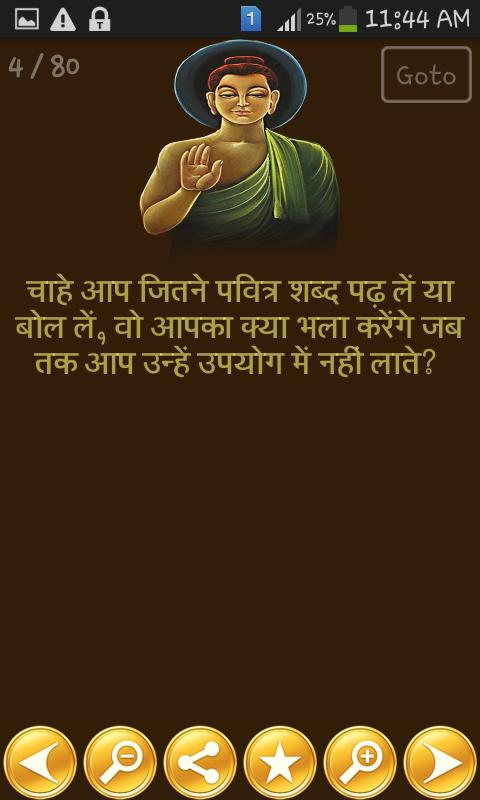Buddha Quoteshindi English For Android Apk Download