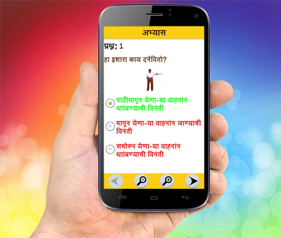learning driving licence test questions in hindi pdf download