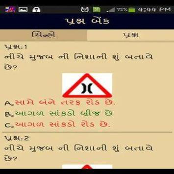 RTO Exam Gujarati Latest screenshot 1