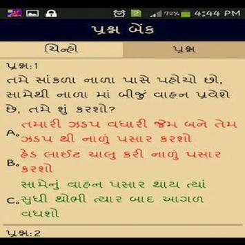 RTO Exam Gujarati Latest screenshot 2