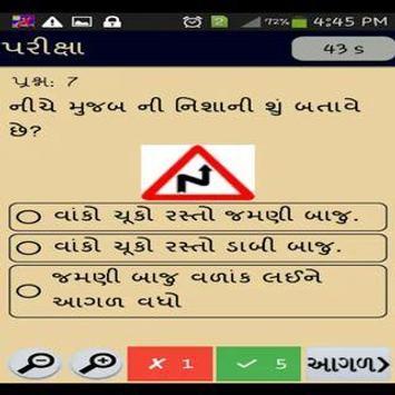 RTO Exam Gujarati Latest screenshot 9