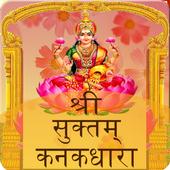 Shri Suktam & Kanakdhara Audio icon
