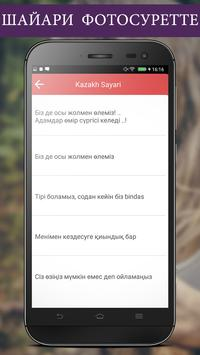 Write Kazakh Poetry on Photo screenshot 4