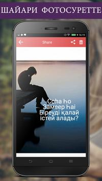 Write Kazakh Poetry on Photo screenshot 7