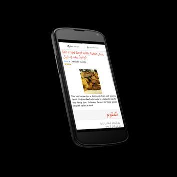 Beef Recipes in Urdu apk screenshot