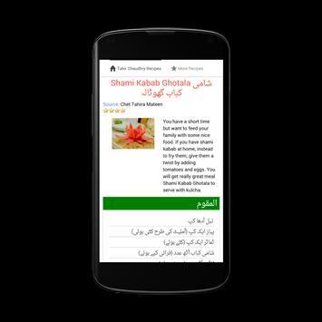 Tahir Chaudhry Recipes in Urdu apk screenshot
