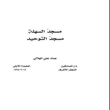 مسجد السهلة مسجد التوحيد poster