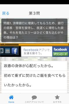 マッサンQ apk screenshot